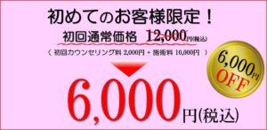 小顔歪み矯正 プリュムレーヴ 初回お試し価格 6,000円OFF