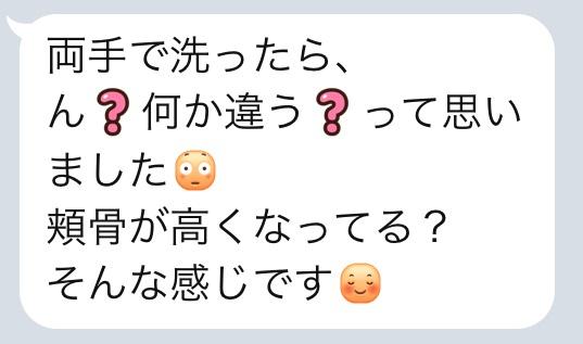 滋賀県栗東市のSさん40代 LINEで頂いた感想です