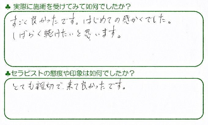 滋賀県大津市のMさん30代 施術後に頂いた感想です