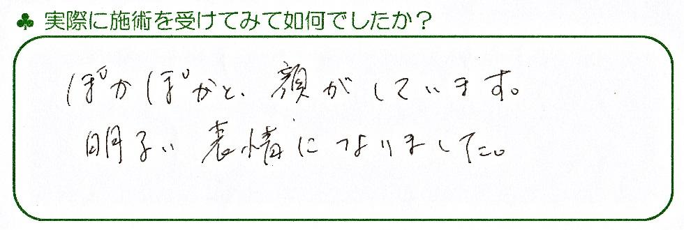 滋賀県野洲市のKさん50代 施術後に頂いた感想です