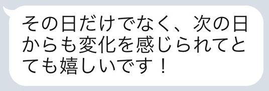 滋賀県米原市のAさん10代 LINEで頂いた感想です