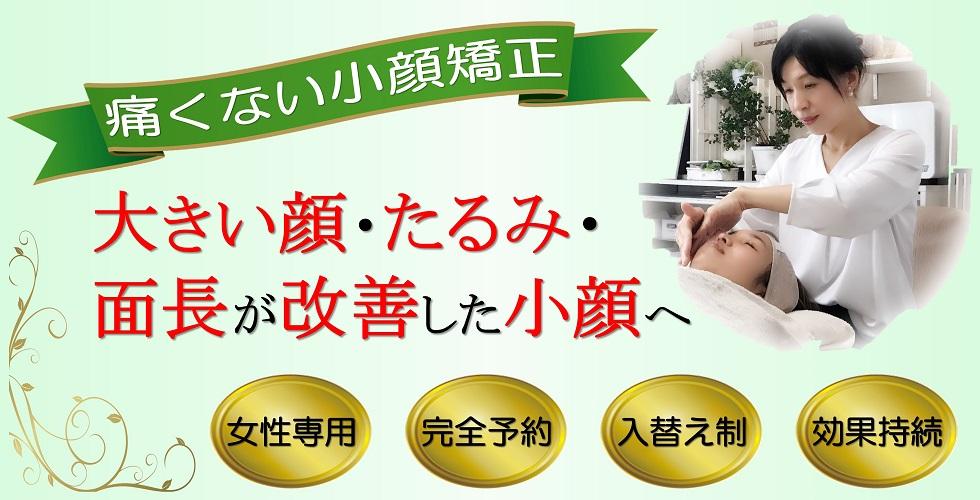 滋賀県守山市の小顔矯正 大きい顔・エラ張り・歪みが整形級に改善